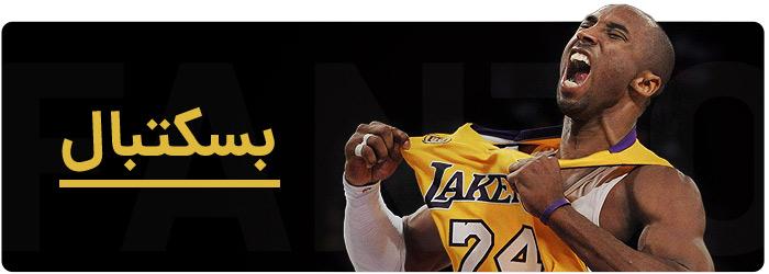 لباس و رکابی بسکتبال NBA